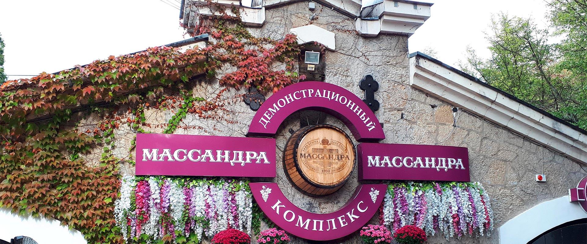Дегустация Массандровских вин
